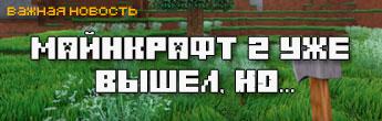 Майнкрафт 2 уже вышел, НО...