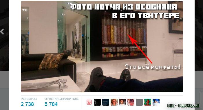 Фото Нотча из особняка в его твиттере