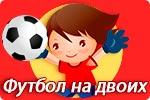 Футбол на двоих