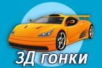 3Д гонки