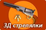 3Д стрелялки
