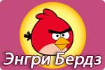 Энгри Бердз
