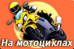 На мотоциклах
