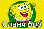 Губка Боб