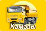 Камазы
