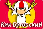 Кик Бутовский