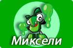 Миксели