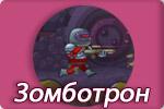 Зомботрон
