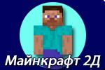 Майнкрафт 2Д