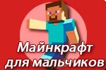 Майнкрафт для мальчиков