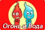 Огонь и вода на двоих